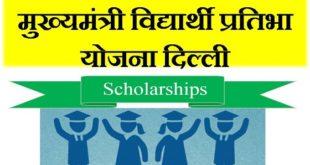 Mukhyamantri Vidhyarthi Pratibha Delhi scholarship yojana