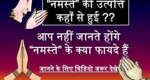 Namaste meaning hindi origin benefits