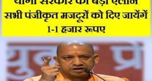 daily wage labourers up govt hindi yogi