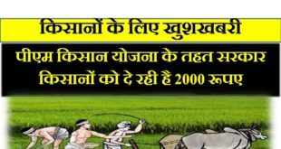pm kisan yojna new update hindi