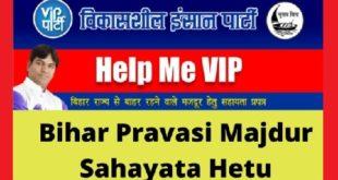 Bihar Pravasi Majdur Sahayta Hetu Yojana in Hindi