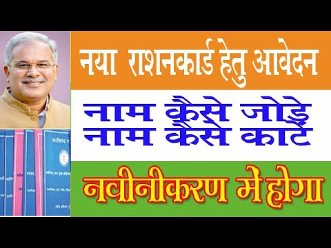 Chhattisgarh New Ration Card