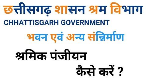 Chhattisgarh Shramik Card Panjiyan