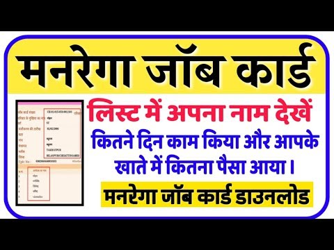 MGNREGA Job Card List In Hindi