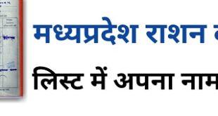 MP Ration Card In Hindi