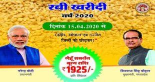 MP e- uparjan rabi In Hindi