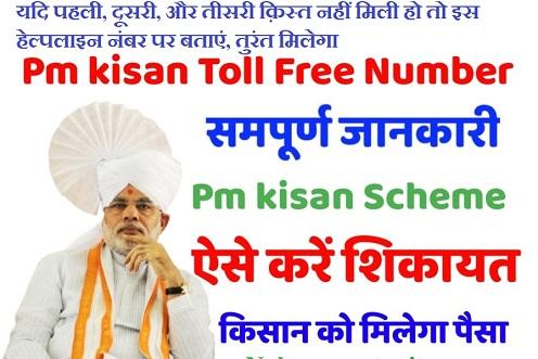 PM-Kisan-Yojana-Complaint-Number helpline