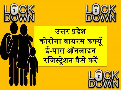 UP-Corona-Curfew-e-Pass-Application-In-Hindi-