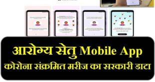 aarogya setu mobile app download