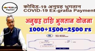 anugrash-rashi-bhugtan-yojana rajasthan check payment status
