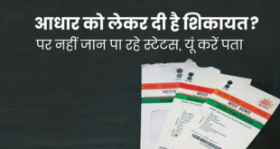 how-can-you-file-your-aadhaar-related-complaints