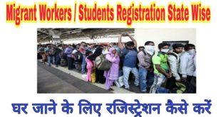 COVID 19 Online Registration for Migrant worker pravsi