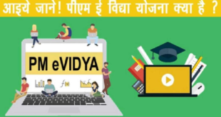 PM E-Vidya Yojana Student Registration Form