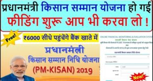 PM Kisan Mandhan Pension Registration hindi