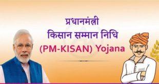 PM Kisan Samman Nidhi Yojana 1500 Rupe Beneficiary