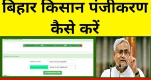 bihar-farmer-registration-panjikaran