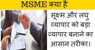 msme kya hai, hindi, loan