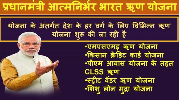 pm atmanirbhar bharat loan scheme hindi