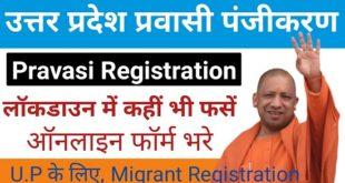 up pravasi registration hindi jansunwai portal