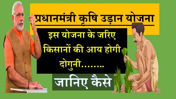 PM Krishi Udaan Yojana
