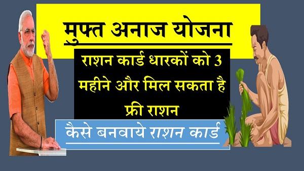 Ration Card apply Form Panjiyan