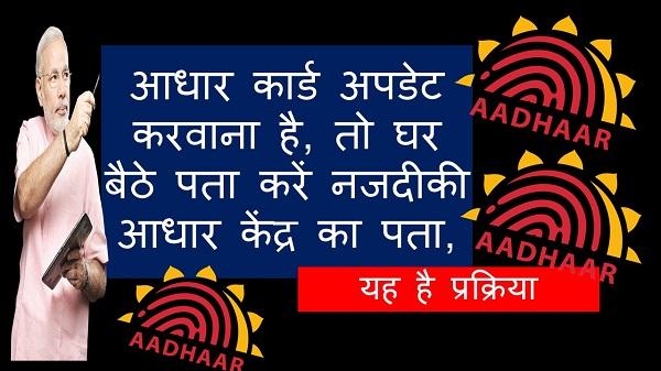 Search Aadhaar card seva Kendra enrolment-centre