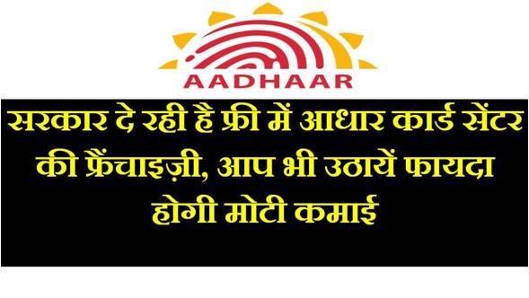 aadhar-card-center-franchise-kaise-le