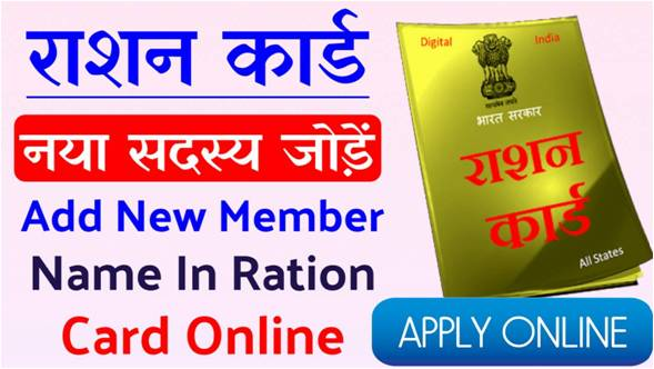 add-new-member-name ration-card-online