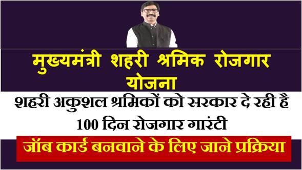 jharkhand-mukhyamantri-shramik-job-card Shahri Rozgar