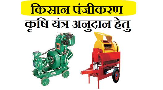 kisan-krishi-yantra-anudan-subsidy-mp-check-list-name