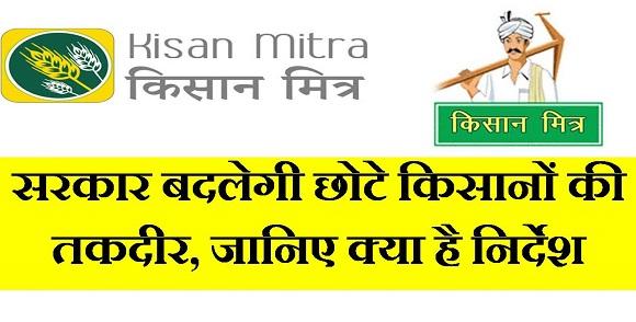 kisan-mitra-haryana-farmer-apply