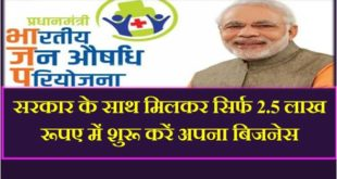pm-bhartiya-jan-aushadhi-pariyojana-kendra