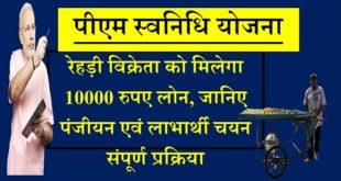 pm-svanidhi nidhi street-vendor-atmanirbhar-loan