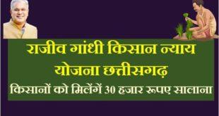 rajiv gandhi kisan nyay yojana chhattisgarh registration