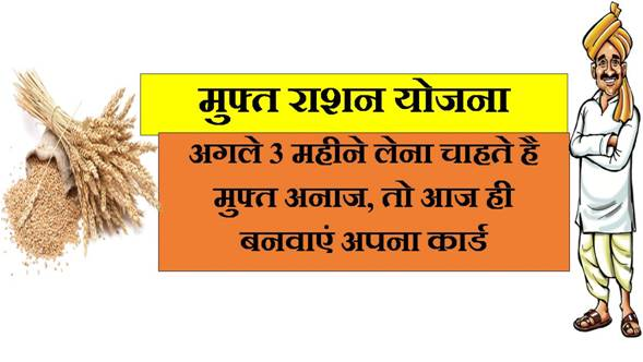 ration-card-apply-form-panjiyan free anaj yojana