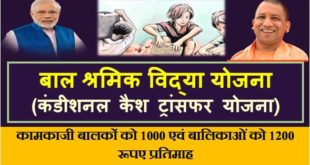 shramik bal vidya yojana up hindi