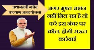 PM Garib Kalyan Yojana helpline