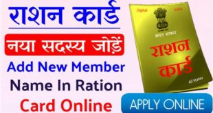 add-new-member-name ration-card-online include