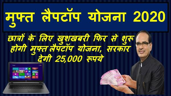 free laptop yojana MP