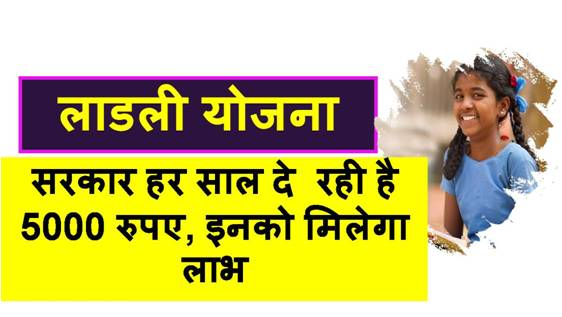 ladli scheme haryana