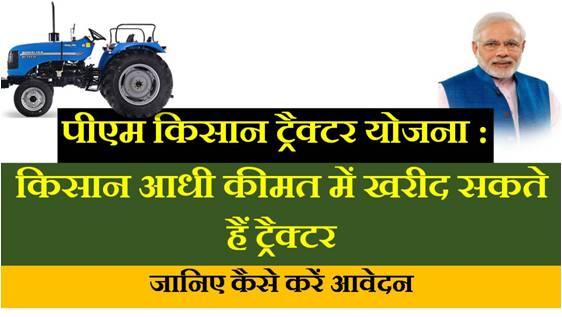 pm-kisan-tractor subsidy yojana hindi