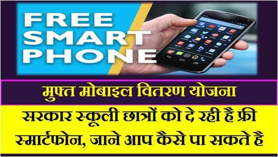 punjab-free-mobile-phones-youth-yojana