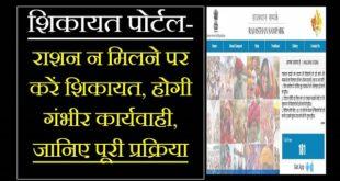 rajasthan-sampark-portal-toll-free-number-complaint-status