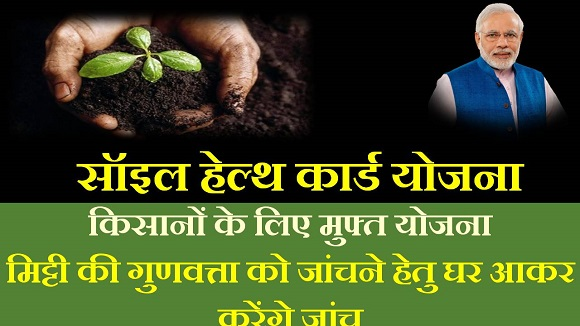 soil-health-card-status-check-report