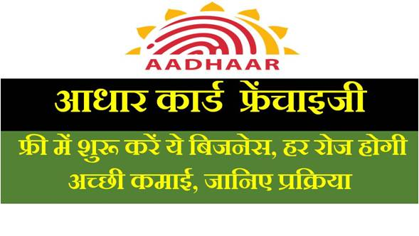 uidai-aadhar-card-franchise-registration