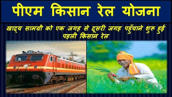 pm kisan rail yojana
