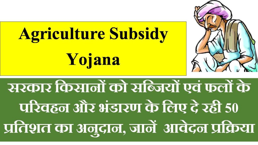 agriculture-subsidy-operation-green