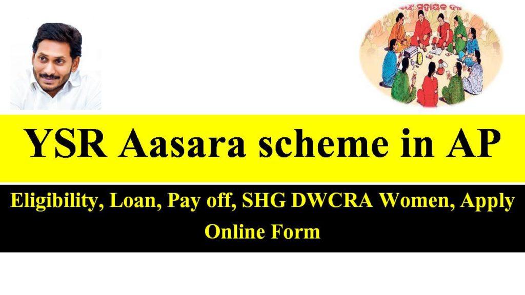 ysr-aasara-scheme-ap-shg-dwcra-women-loan