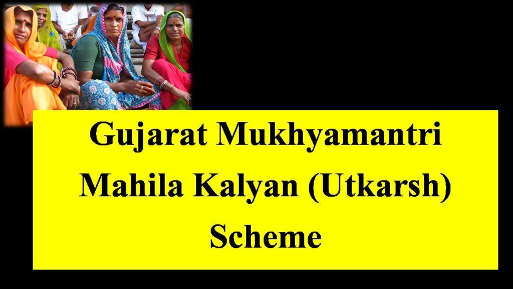 Gujarat Mukhyamantri Mahila Kalyan Scheme