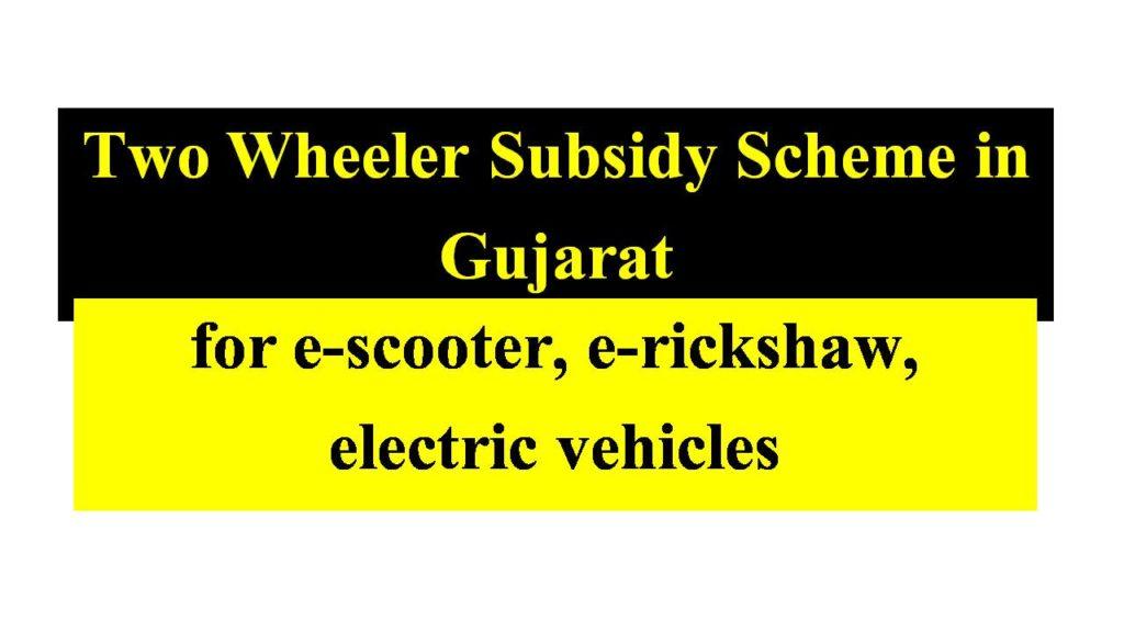 Two Wheeler Subsidy Scheme in Gujarat